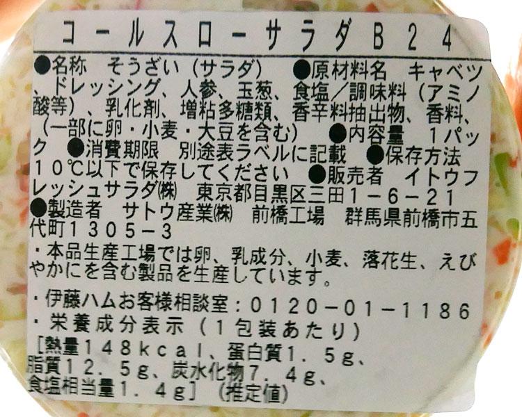 ミニストップ「コールスローサラダ(159円)」原材料名・カロリー