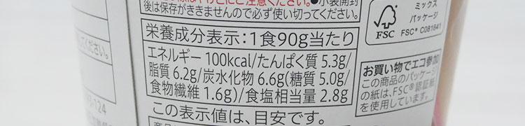 セブンイレブン「カップみそ汁 具だくさん豚汁(138円)」の原材料・カロリー