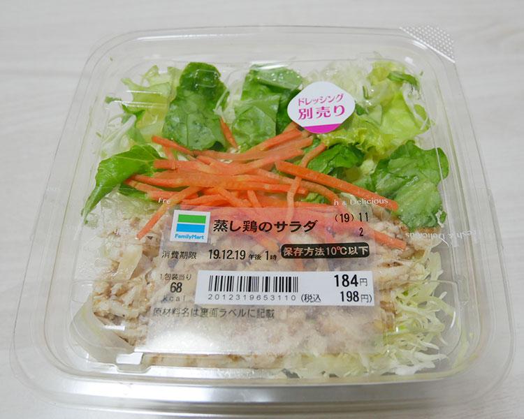 蒸し鶏のサラダ(198円) + 減塩和風ドレッシング(25円)