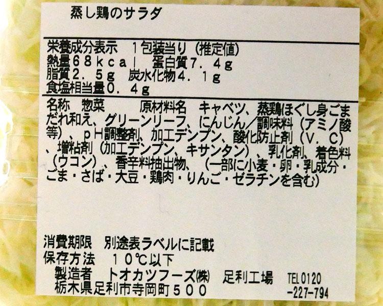 ファミリーマート「蒸し鶏のサラダ(198円) 」原材料名・カロリー