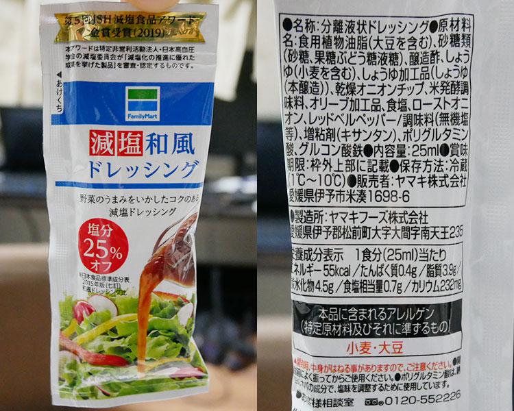 ファミリーマート「減塩和風ドレッシング(25円)」原材料名・カロリー