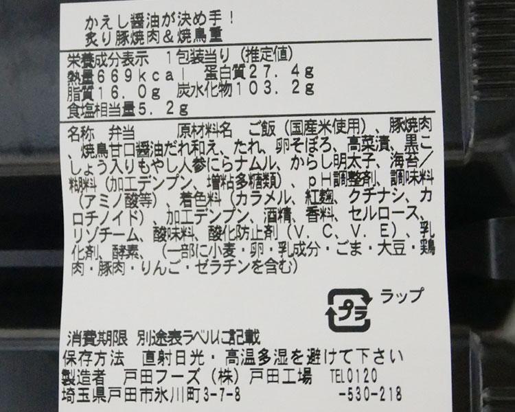 ファミリーマート「かえし醤油が決め手!炙り豚焼肉&焼鳥重(540円)」原材料名・カロリー