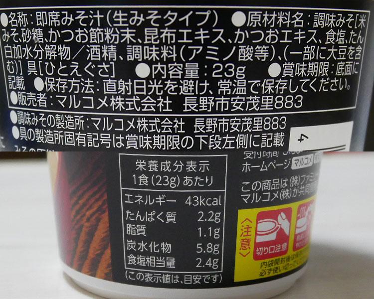 ファミリーマート「カップみそ汁 伊勢志摩産あおさ(168円)」原材料名・カロリー