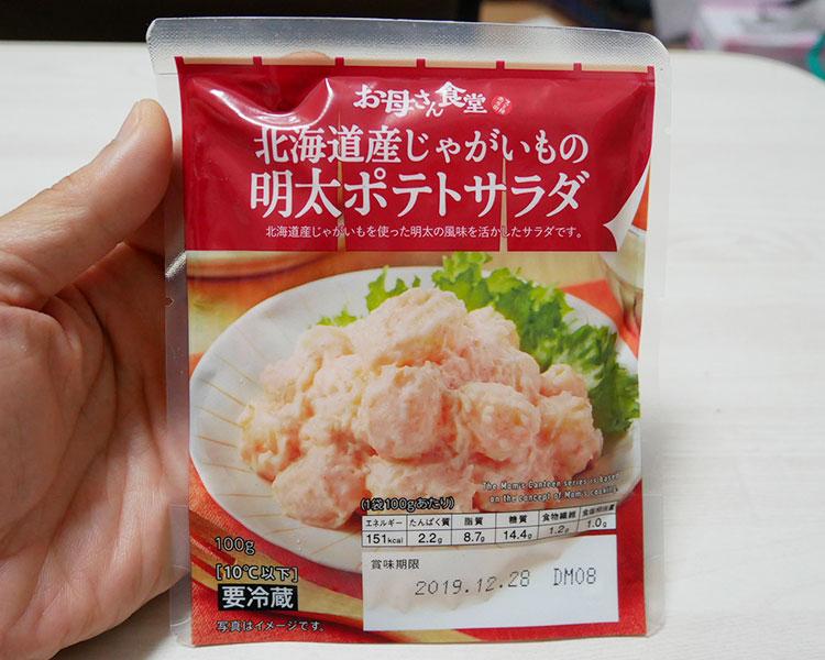 北海道じゃがいもの明太ポテトサラダ(148円)