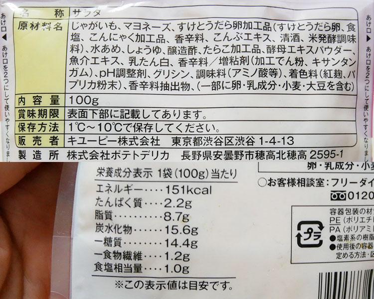 ローソン「北海道じゃがいもの明太ポテトサラダ(148円)」原材料名・カロリー