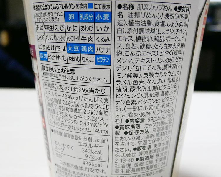 セブンイレブン「らぁ麺屋 飯田商店 醤油拉麺(213円)」の原材料・カロリー