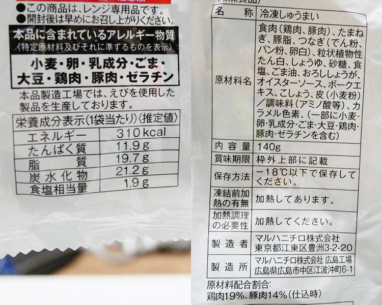 ローソン「冷凍食品 肉焼売 4個入(195円)」の原材料・カロリー