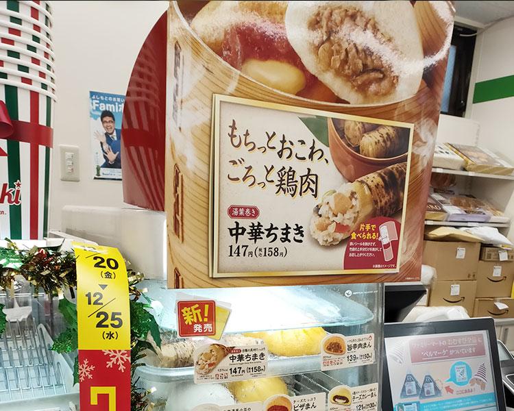 中華ちまき(158円)