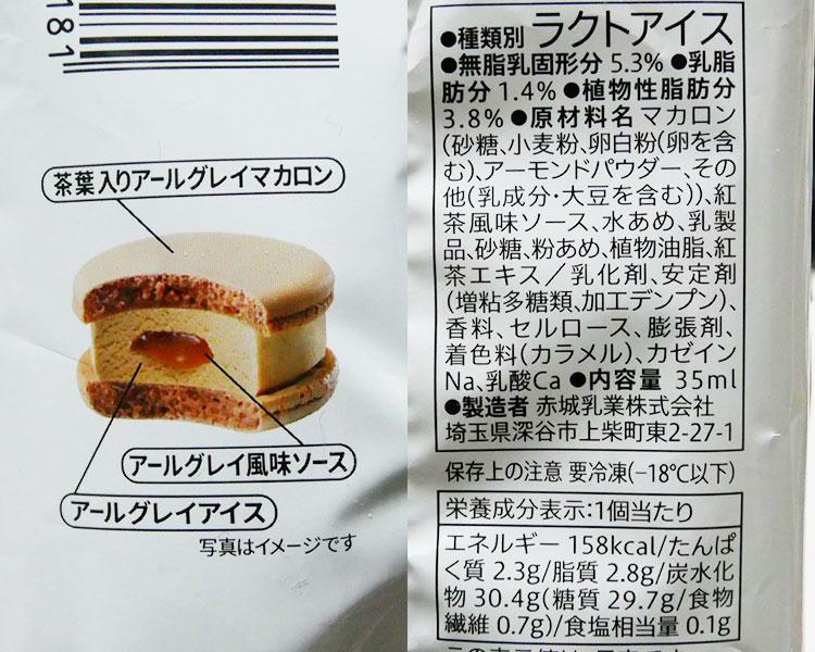 セブンイレブン「アールグレイマカロンアイス(257円)」原材料名・カロリー