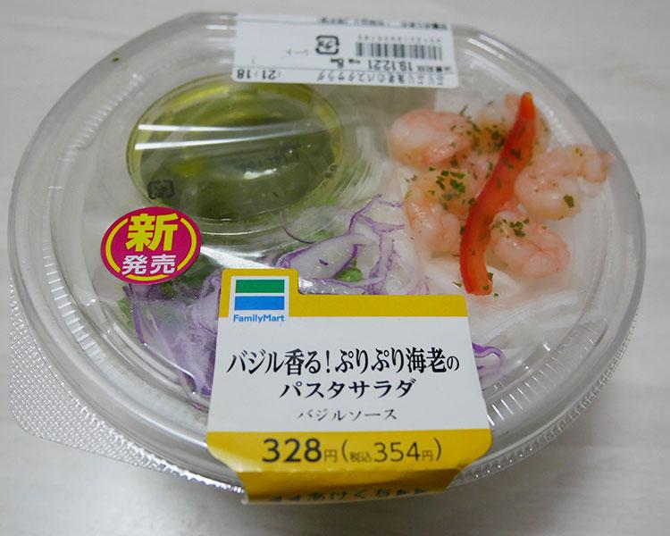 バジル香る!ぷりぷり海老のパスタサラダ(354円)