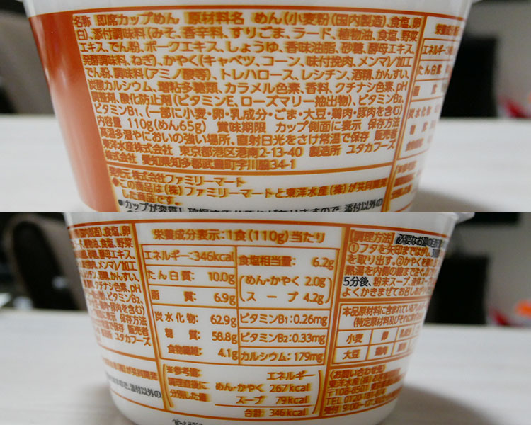ファミリーマート「札幌味噌ラーメン(178円)」の原材料・カロリー