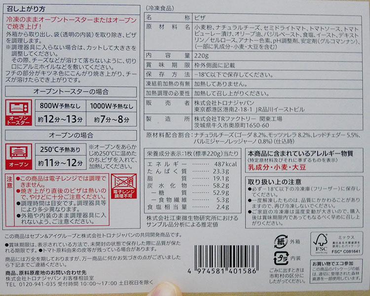 セブンイレブン「冷凍食品 4種チーズのマルゲリータ(498円)」の原材料・カロリー