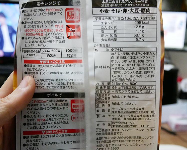 ローソン「冷凍食品 そば(108円)」の原材料・カロリー