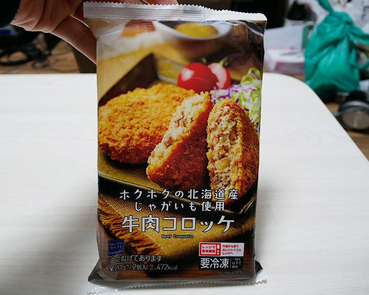 冷凍食品 牛肉コロッケ[2個](205円)