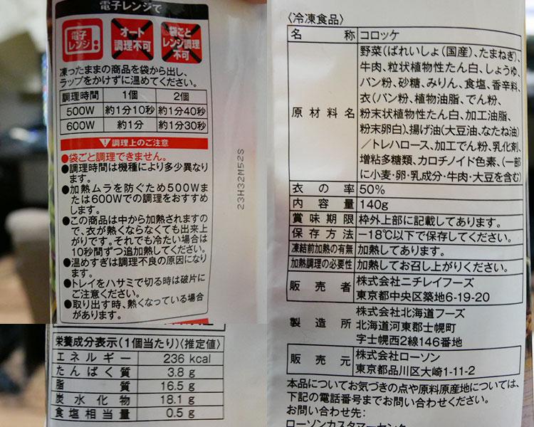 ローソン「冷凍食品 牛肉コロッケ[2個](205円)」の原材料・カロリー