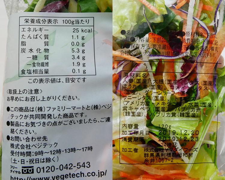 ローソン「緑黄色野菜ミックス(208円)」の原材料・カロリー