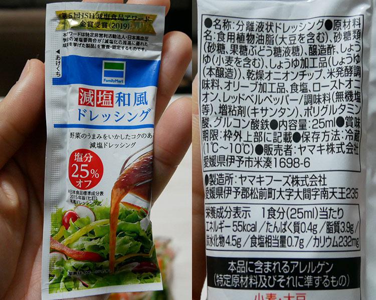 ローソン「減塩和風ドレッシング(25円)」の原材料・カロリー