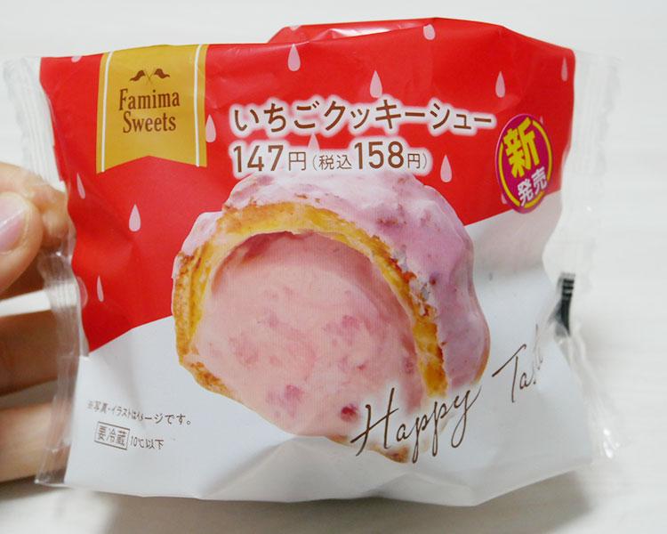 いちごクッキーシュー(158円)