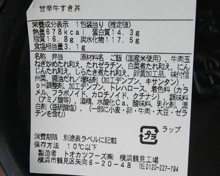 ファミリーマート「甘辛牛すき丼(530円)」原材料名・カロリー