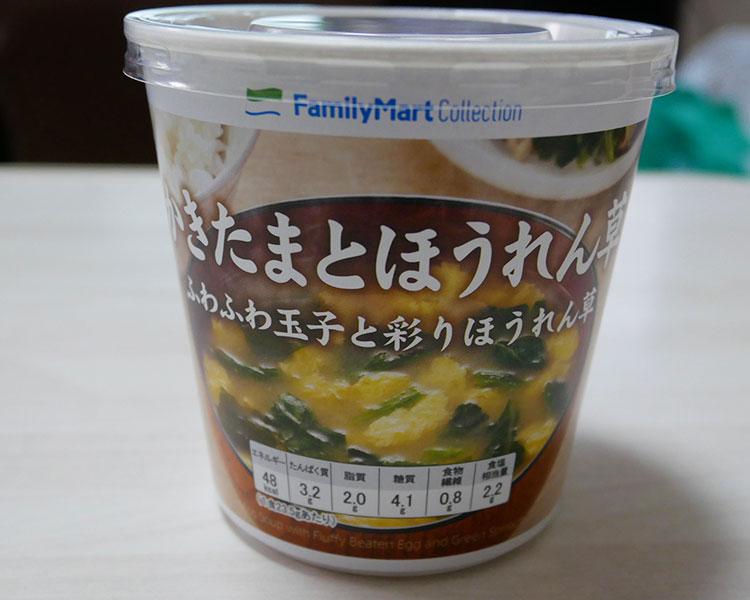 カップみそ汁 かきたまとほうれん草(138円)