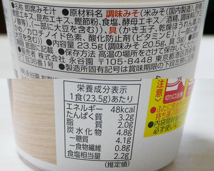 ファミリーマート「カップみそ汁 かきたまとほうれん草(138円)」の原材料・カロリー