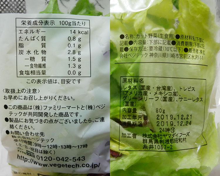 ファミリーマート「レタスミックスサラダ(138円)」原材料名・カロリー