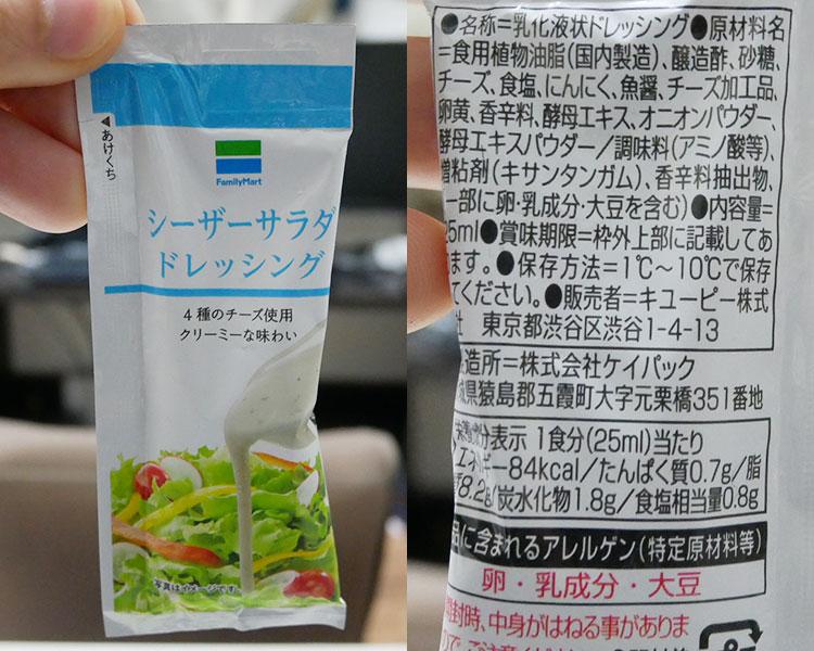 ファミリーマート「シーザーサラダドレッシング(30円)」原材料名・カロリー