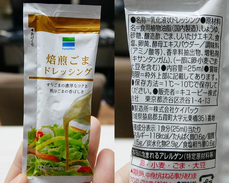 ファミリーマート「焙煎ごまドレッシング(25円)」原材料名・カロリー
