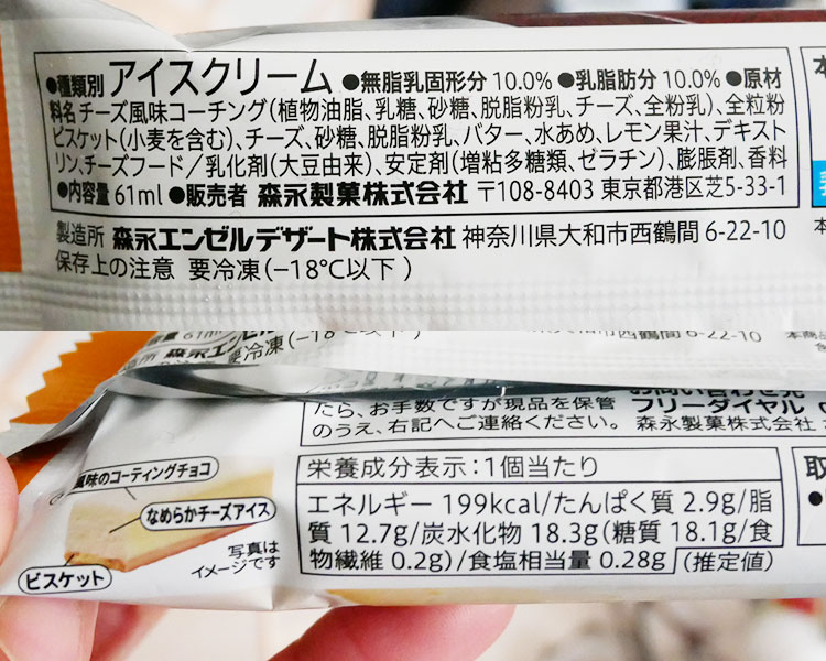 セブンイレブン「チーズスティック(138円)」の原材料・カロリー