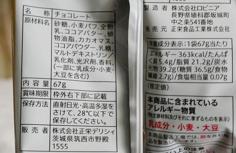 セブンイレブン「パフの軽い食感麦チョコ(108円)」原材料名・カロリー