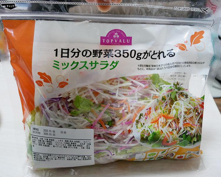 1日分の野菜350gがとれるミックスサラダ(321円)