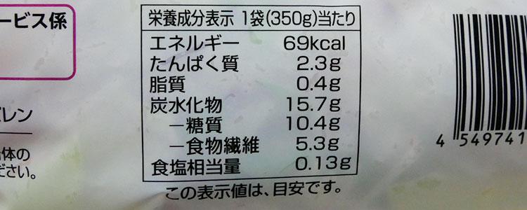 まいばすけっと「1日分の野菜350gがとれるミックスサラダ(321円)」原材料名・カロリー