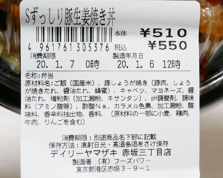 デイリーヤマザキ「ずっしり豚生姜焼き丼(550円)」原材料名・カロリー