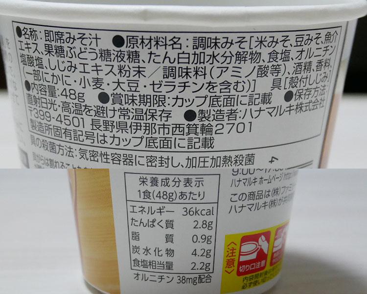 ファミリーマート「カップみそ汁 しじみ(138円)」の原材料・カロリー
