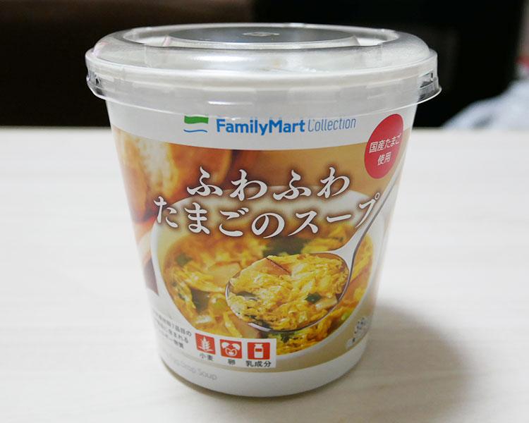 ふわふわたまごのスープ(141円)