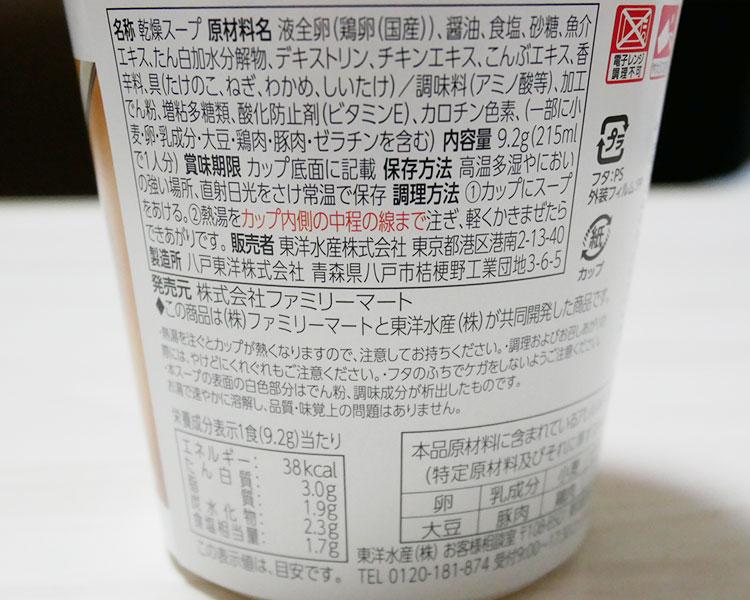 ファミリーマート「ふわふわたまごのスープ(141円)」原材料名・カロリー