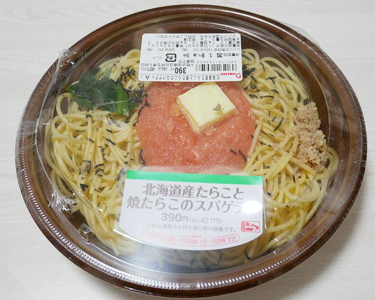 北海道産たらこと焼たらこのスパゲッティ(421円)