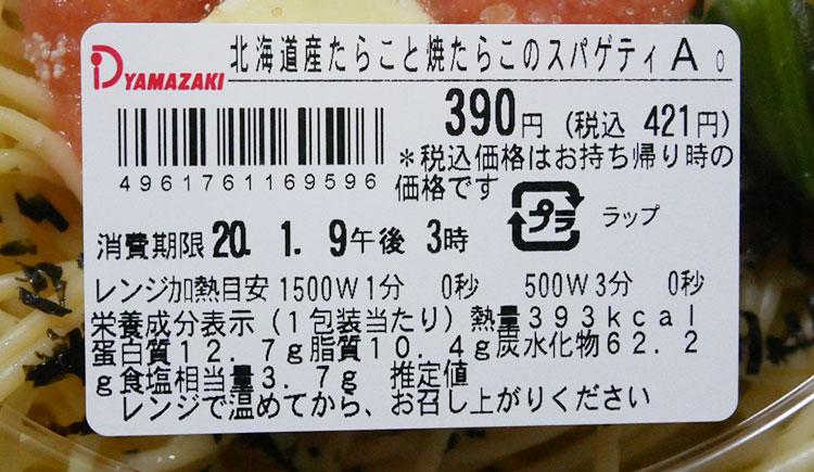 デイリーヤマザキ「北海道産たらこと焼たらこのスパゲッティ(421円)」の原材料・カロリー