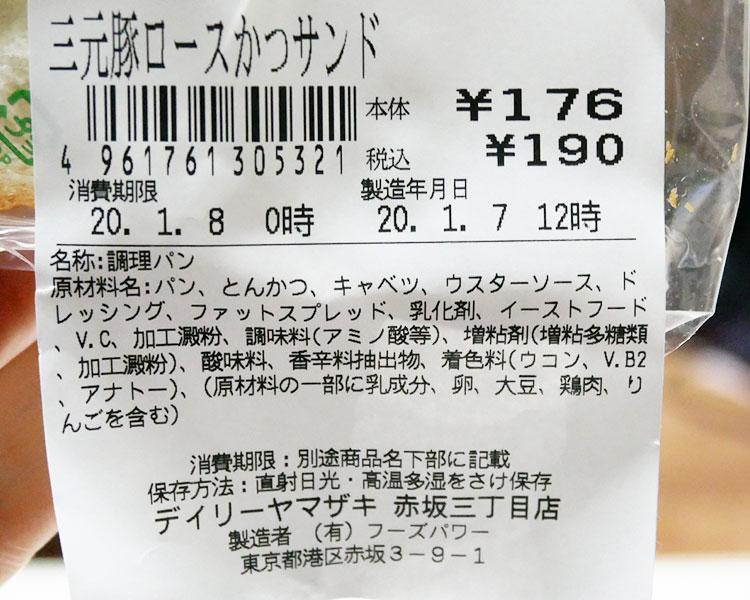 デイリーヤマザキ「三元豚ロースかつサンド(190円)」原材料名・カロリー