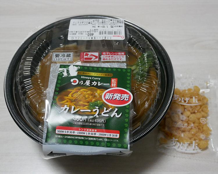 日乃屋カレー監修 カレーうどん(496円)