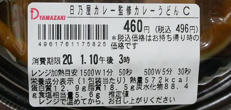 デイリーヤマザキ「日乃屋カレー監修 カレーうどん(496円)」の原材料・カロリー