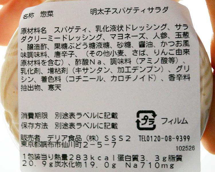 ミニストップ「明太子スパゲティサラダ」原材料名・カロリー