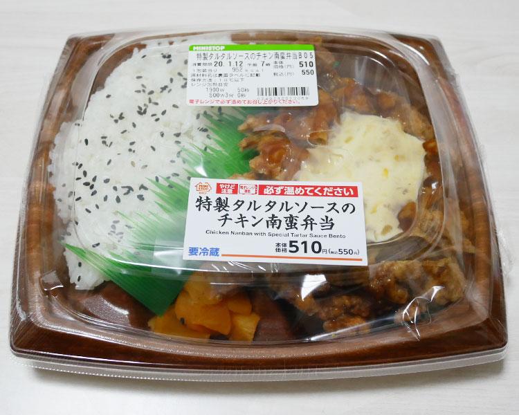 特製タルタルソースのチキン南蛮弁当(550円)