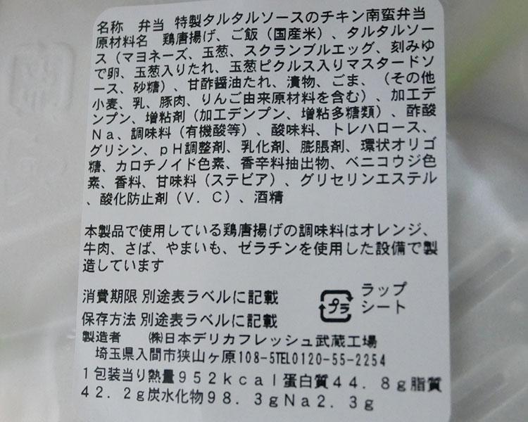 ミニストップ「特製タルタルソースのチキン南蛮弁当(550円)」原材料名・カロリー