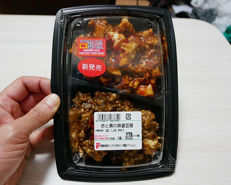 赤と黒の麻婆豆腐(300円)