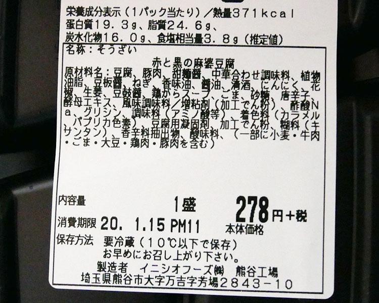 まいばすけっと「赤と黒の麻婆豆腐(300円)」原材料名・カロリー