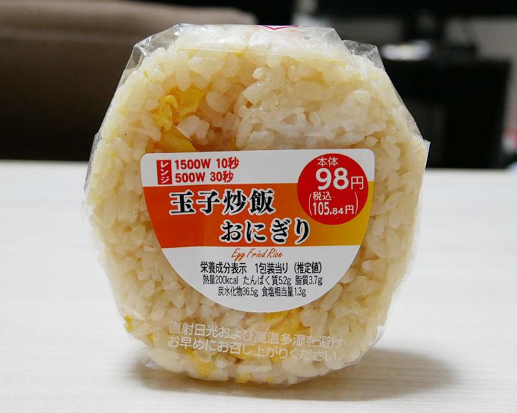 玉子炒飯おにぎり(105円)