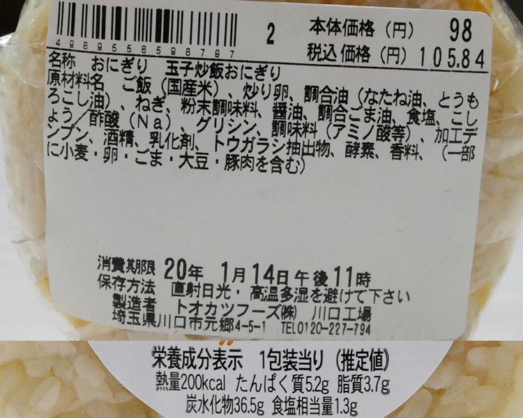 まいばすけっと「玉子炒飯おにぎり(105円)」原材料名・カロリー