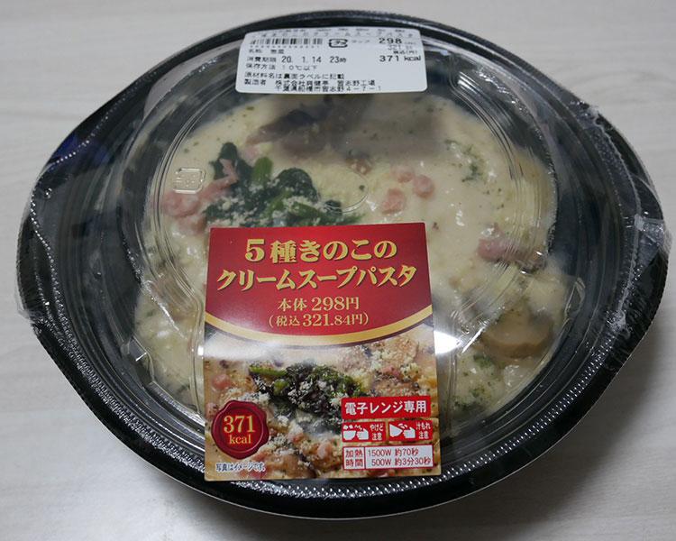 5種のきのこのクリームスープパスタ(321円)