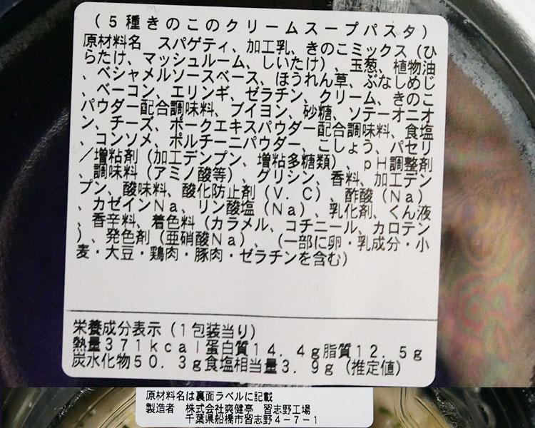 まいばすけっと「5種のきのこのクリームスープパスタ(321円)」原材料名・カロリー